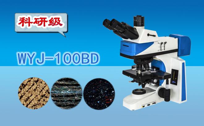 三目暗场金相显微镜WYJ-100BD